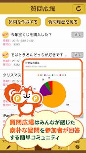 リサポ! -アンケートに答えてポイントがたまるアプリ - screenshot thumbnail