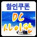 DC 사이판, 여행 할인쿠폰 icon
