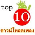 ดาวน์โหลดเพลง 10 อันดับยอดนิยม icon