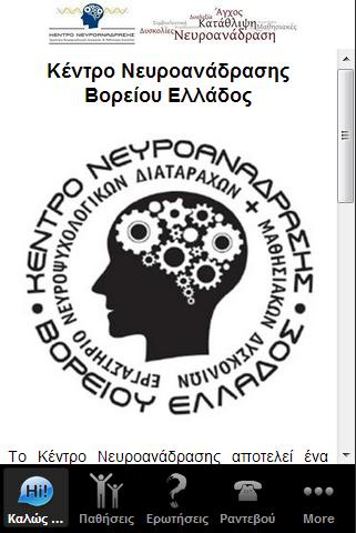 ΚΕΝΤΡΟ ΝΕΥΡΟΑΝΑΔΡΑΣΗΣ