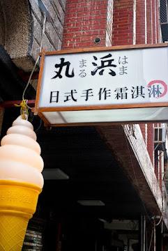 丸浜霜淇淋
