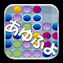 あゆぷよ(ぷよクエ連鎖アプリ) icon