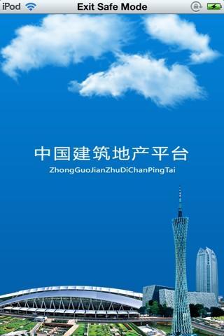 中国建筑地产平台