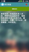 Screenshot of 節日祝福簡訊