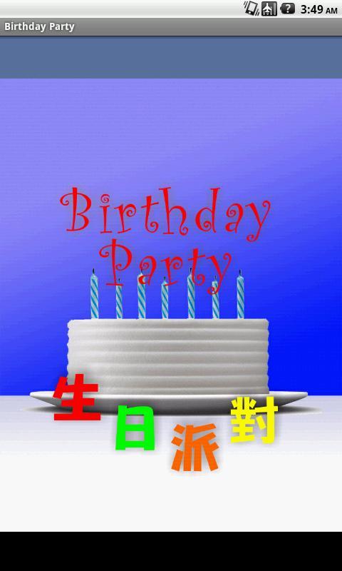 Birthday Party- screenshot
