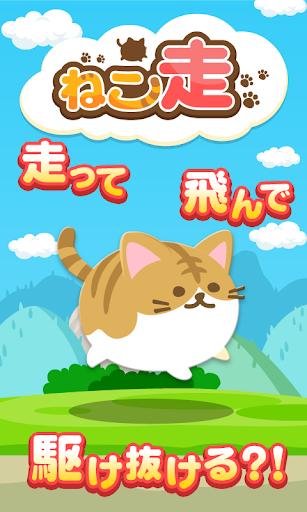 話題のゲームアプリ『ねこあつめ』をダウンロードしてみた / 開始1時間で ...