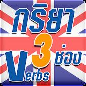 Verbs 3 (กริยา 3 ช่อง)