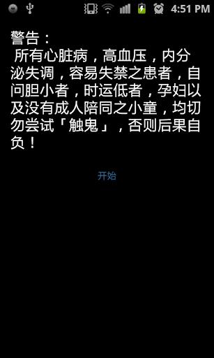 【免費娛樂App】觸鬼-APP點子