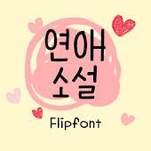 AaLoveNovel™ Korean Flipfont