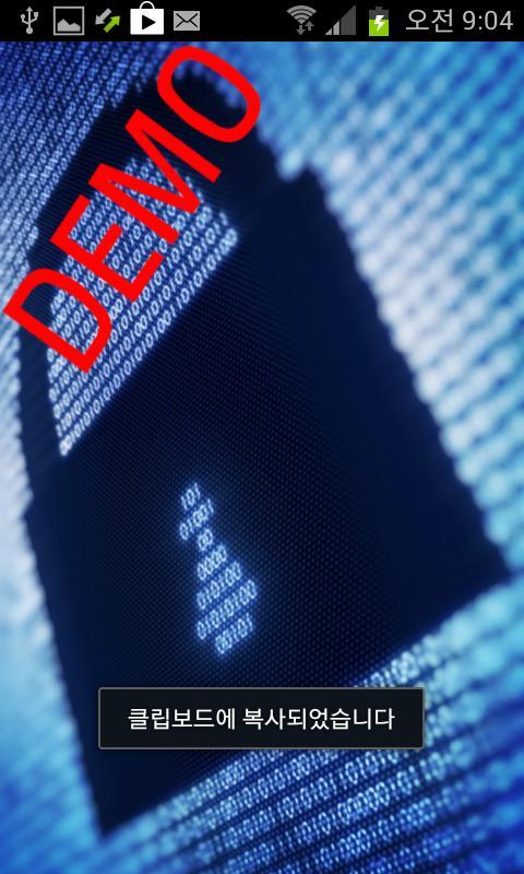 씨큐어캐슬(데모버전)- screenshot