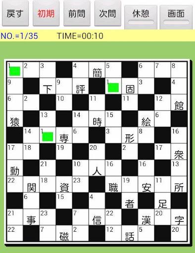 脳活パズル a漢字ナンクロ4