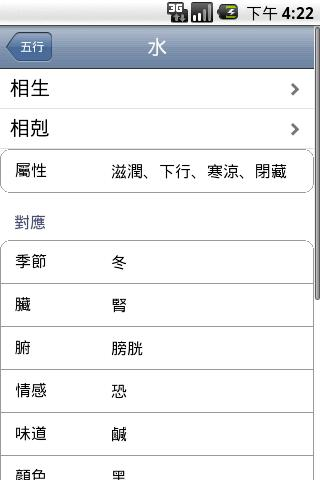 五行生剋表 Wu Xing Table - screenshot