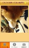Screenshot of 動物写真~いぬ~