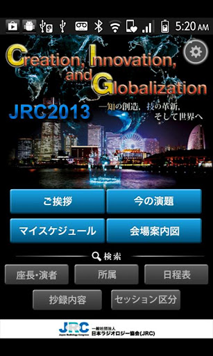 JRC2013 総合プログラム アプリ版
