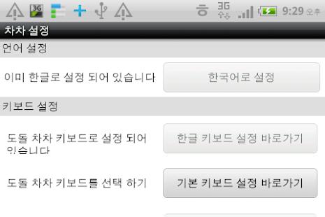 도돌 차차 키보드- screenshot thumbnail
