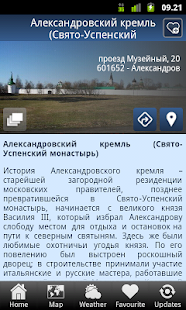 zZz Alexandrov town guide- screenshot thumbnail