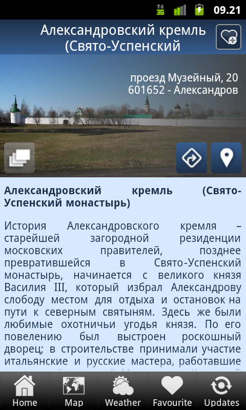 zZz Alexandrov town guide- screenshot