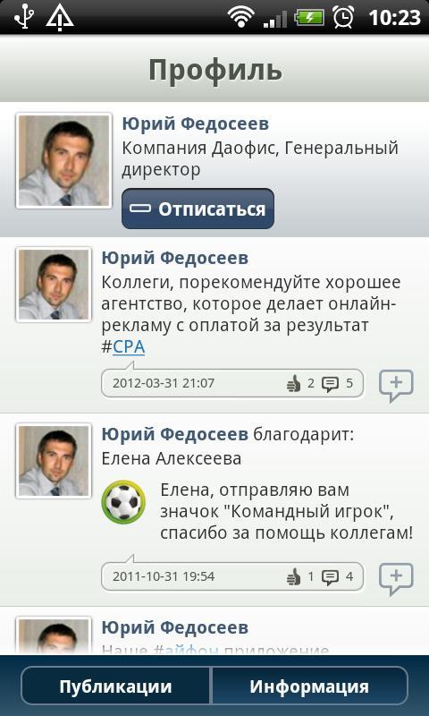 DaOffice– скриншот