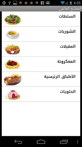 تحميل تطبيق المطبخ العالمي لهواتف