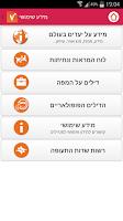 Screenshot of טרווליסט השוואת מחירים בתיירות