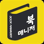 독서어플-북매니저