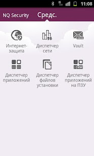 NQ Security Multi-language - screenshot thumbnail