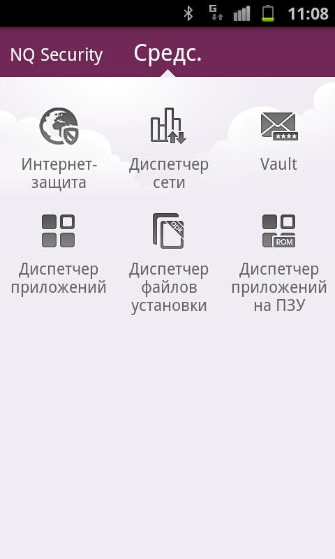 NQ Security Multi-language - screenshot