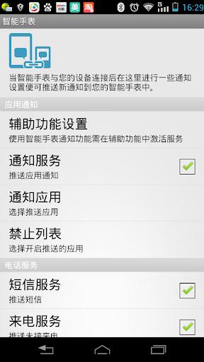 玩免費工具APP|下載智能手表W2管理软件 app不用錢|硬是要APP
