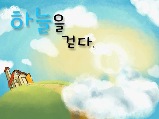 [동화앱] 하늘을 걷다
