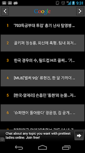 Korean Hot Search Results- screenshot thumbnail
