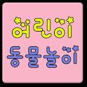 어린이 영어/한글 동물놀이(유아 한글 영어 공부) icon