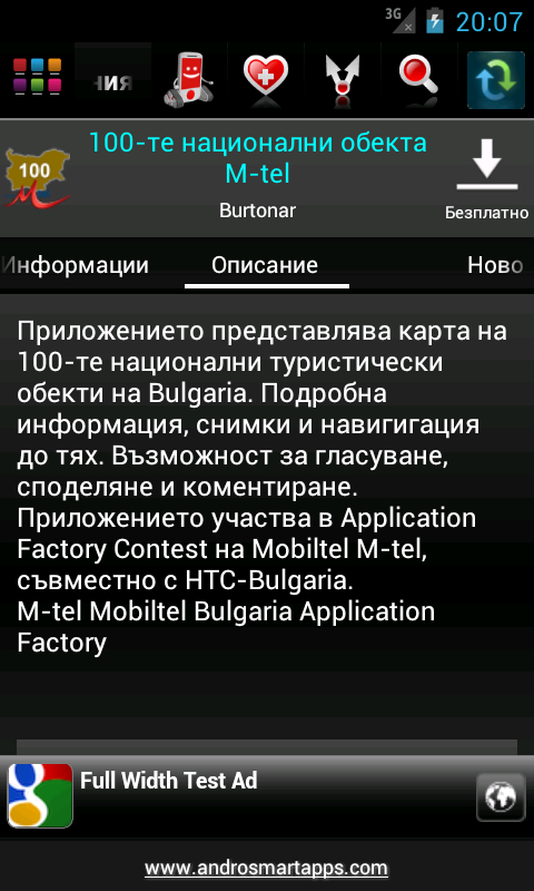 Bulgaria Android - screenshot