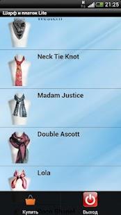 領帶圍巾和披肩精簡版