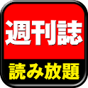 週刊誌が無料で読み放題! logo
