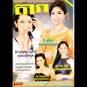 All Khmer Magazines