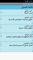 Screenshot of Yemen constitution