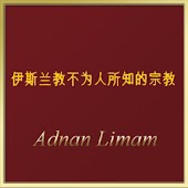 Islam unknown religion_Chinese