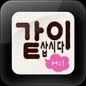 같이삽시다 (룸메이트, 하우스메이트) logo