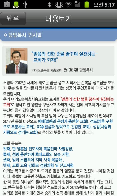 여의도순복음 시흥교회- screenshot