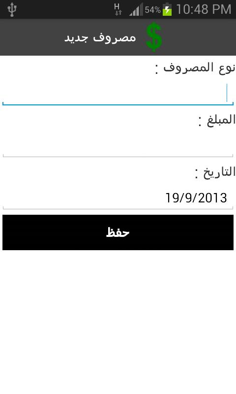 مصروفي - screenshot