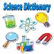 科学 辞書