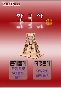 군무원 한국사 2014