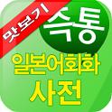 AE 즉통 일본어회화 사전_맛보기 icon