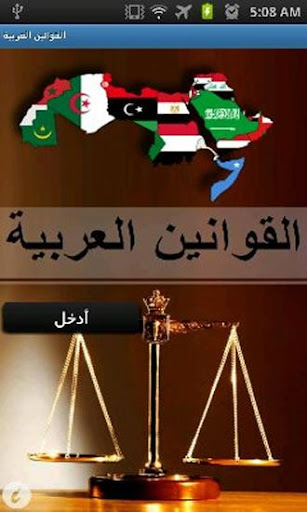 مجموعة القوانين العربية