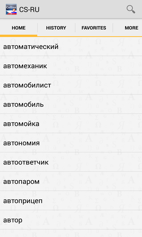 Czech<>Russian Dictionary TR - screenshot