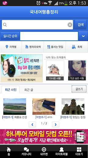 국내여행총정리 280만중독 여행앱