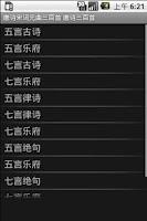 Screenshot of 唐诗宋词元曲三百首