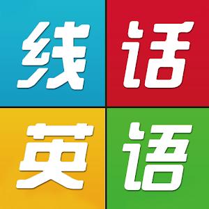 线话英语 教育 App LOGO-硬是要APP