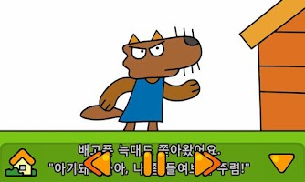 Screenshot of [무료/대교동화]아기돼지 삼형제