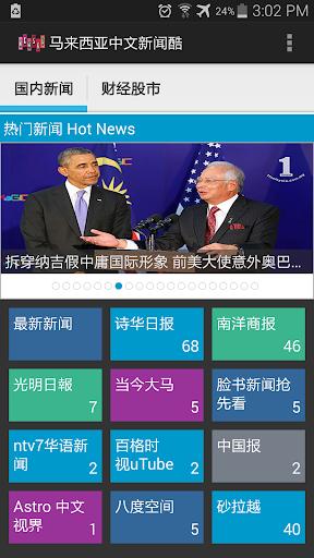 马来西亚新闻-最新新闻抢先阅读,我的家乡大小事